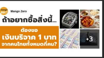 ถ้าอยากซื้อสิ่งนี้...ต้องขอเงินบริจาค 1 บาทจากคนไทยทั้งหมดกี่คน?
