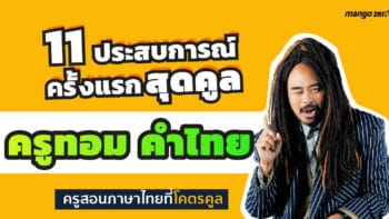11 ประสบการณ์ครั้งแรกสุดคูล ของ 'ครูทอม คำไทย' ครูสอนภาษาไทยที่โคตรคูล