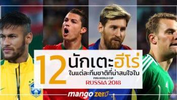 12 นักเตะฮีโร่ของแต่ละทีมชาติที่น่าติดตามใน FIFA World Cup 2018