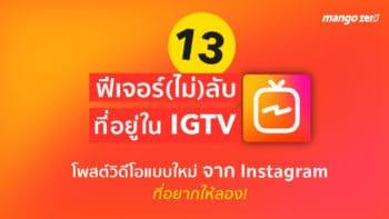 13 ฟีเจอร์(ไม่)ลับ ที่อยู่ใน IGTV โพสต์วิดีโอแบบใหม่จาก Instagram ที่อยากให้ลอง!