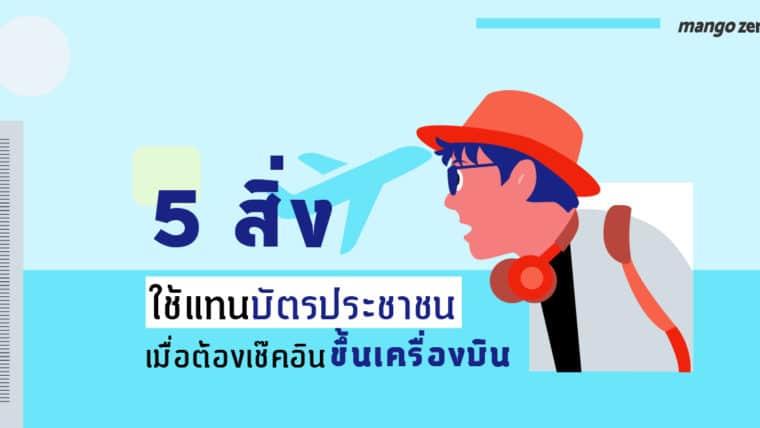 5 สิ่ง ใช้แทนบัตรประชาชน เมื่อต้องเช๊คอิน ขึ้นเครื่องบิน