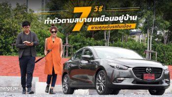 7 วิธีทำตัวตามสบายเหมือนอยู่บ้าน ยามคุณขับรถในเมือง