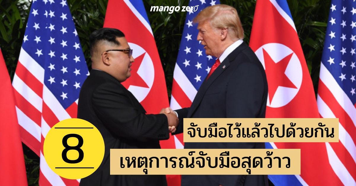 8-handshake-cv-web