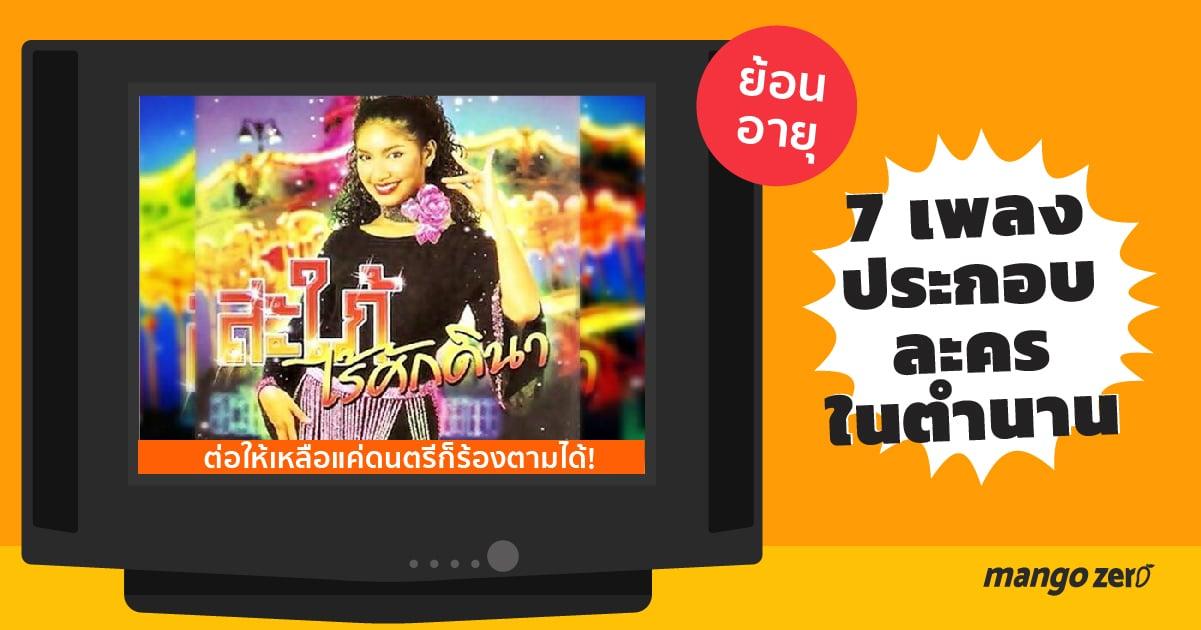 8-thai-series-soundtrack-legend