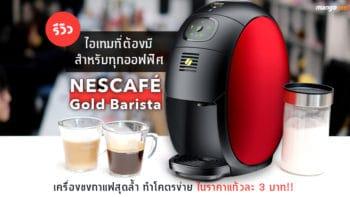 รีวิวไอเทมที่ต้องมีสำหรับทุกออฟฟิศ NESCAFÉ Gold Barista เครื่องชงกาแฟสุดล้ำ ทำโคตรง่าย ในราคาแก้วละ 3 บาท!!