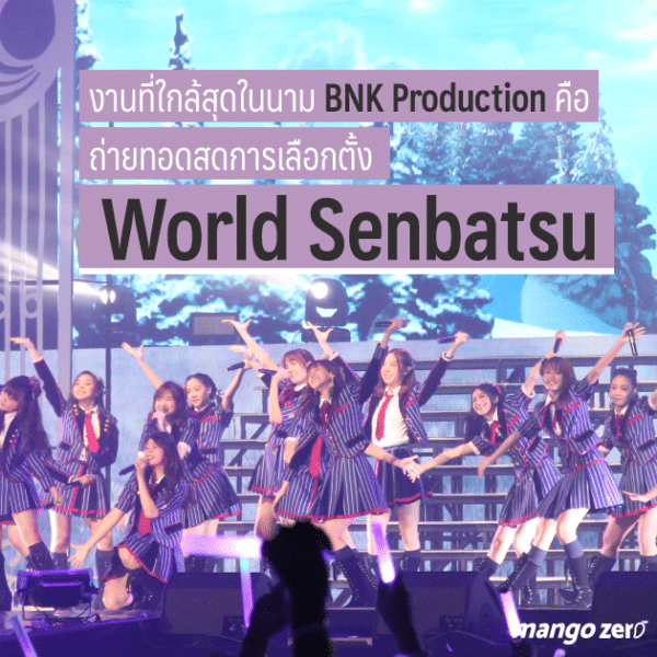 BNK-Production-13