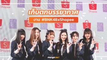 เก็บตกบรรยากาศงาน BNK48 x Shopee พร้อมเปิดตัวอัลบั้ม River ในงานนี้!