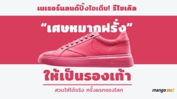 """เนเธอร์แลนด์ปิ๊งไอเดีย! รีไซเคิล """"เศษหมากฝรั่ง"""" ให้เป็นรองเท้าสวมใส่ได้จริงครั้งแรกของโลก"""