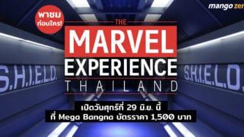 รีวิว 'The Marvel Experience Thailand' เปิดวันศุกร์ที่ 29 มิ.ย. นี้ที่ Mega บางนา บัตรราคา 1,500 บาท