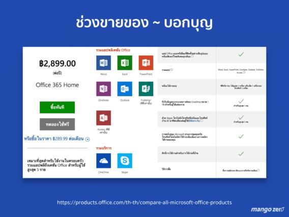 Office365-18