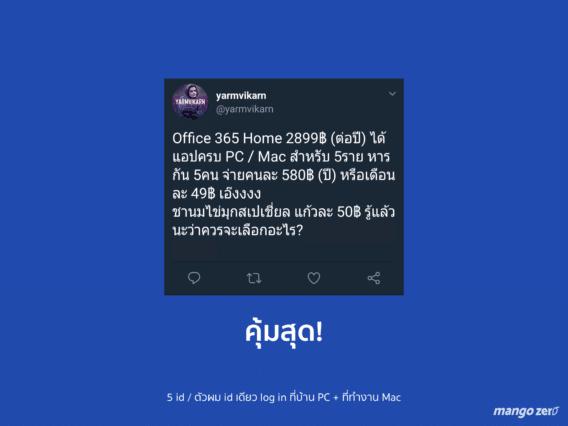 Office365-20