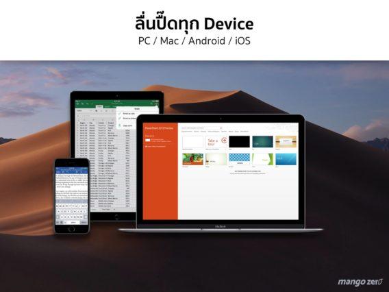 Office365-5