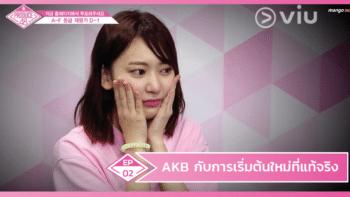 AKB48 กับการเริ่มต้นใหม่ที่แท้จริง PRODUCE48 EP.2