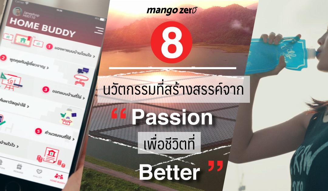 8 นวัตกรรมที่สร้างสรรค์จาก Passion เพื่อชีวิตที่ Better