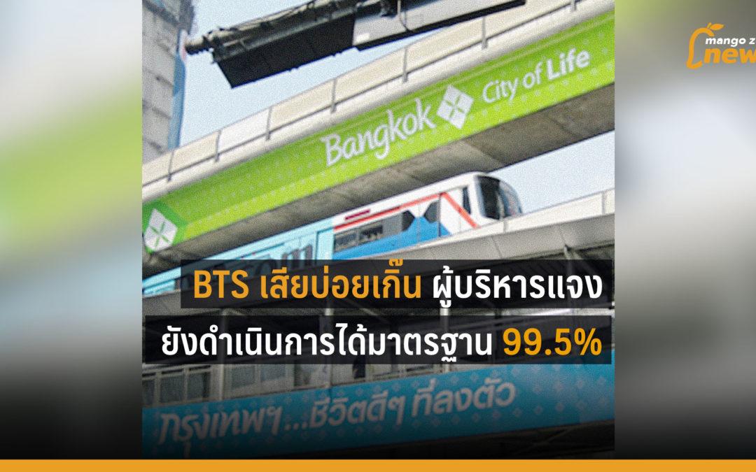BTS เสียบ่อย ผู้บริหารแจง ยังดำเนินการได้มาตรฐาน 99.5%