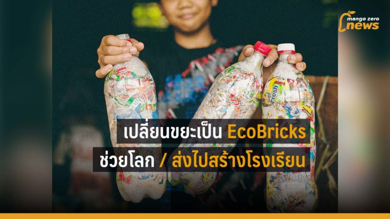 EcoBricks เปลี่ยนขยะ เป็นประโยชน์ ช่วยโลก ส่งไปสร้างโรงเรียน