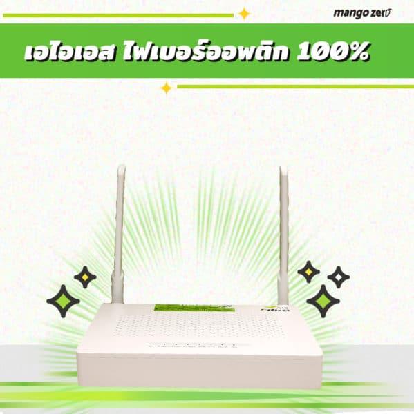 ais fibre100-12