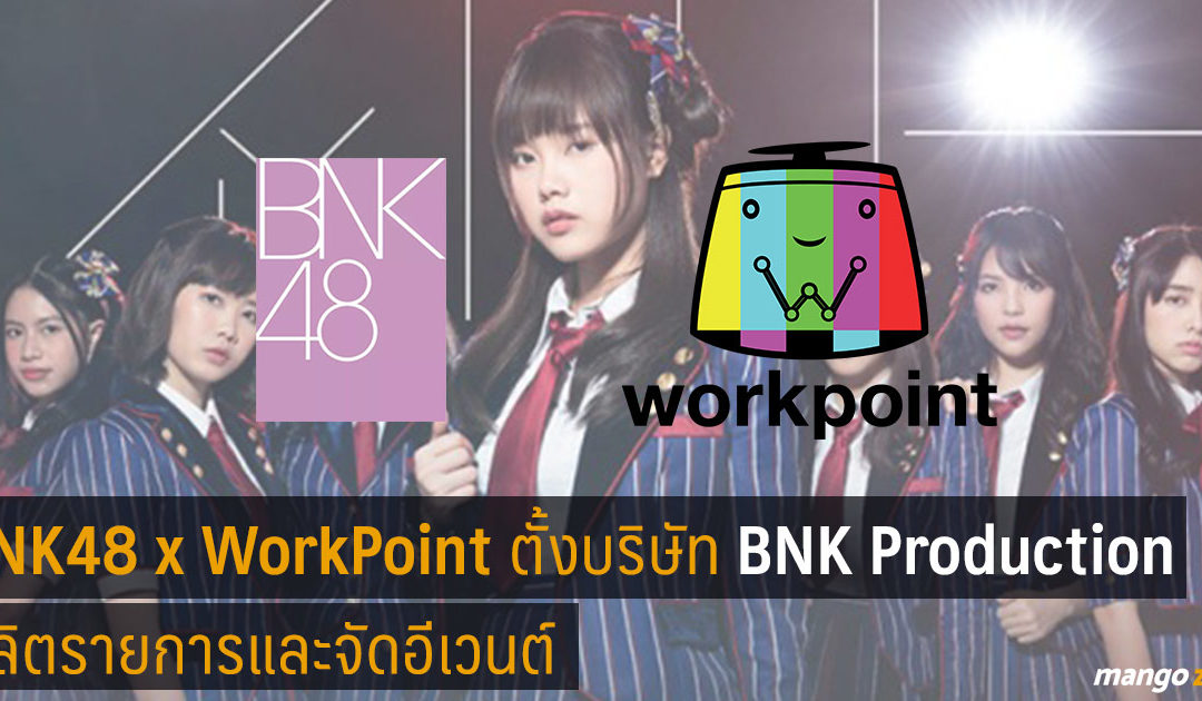 BNK48 x WORK Point ตั้งบริษัท 'BNK Production' ผลิตรายการและจัดอีเวนต์