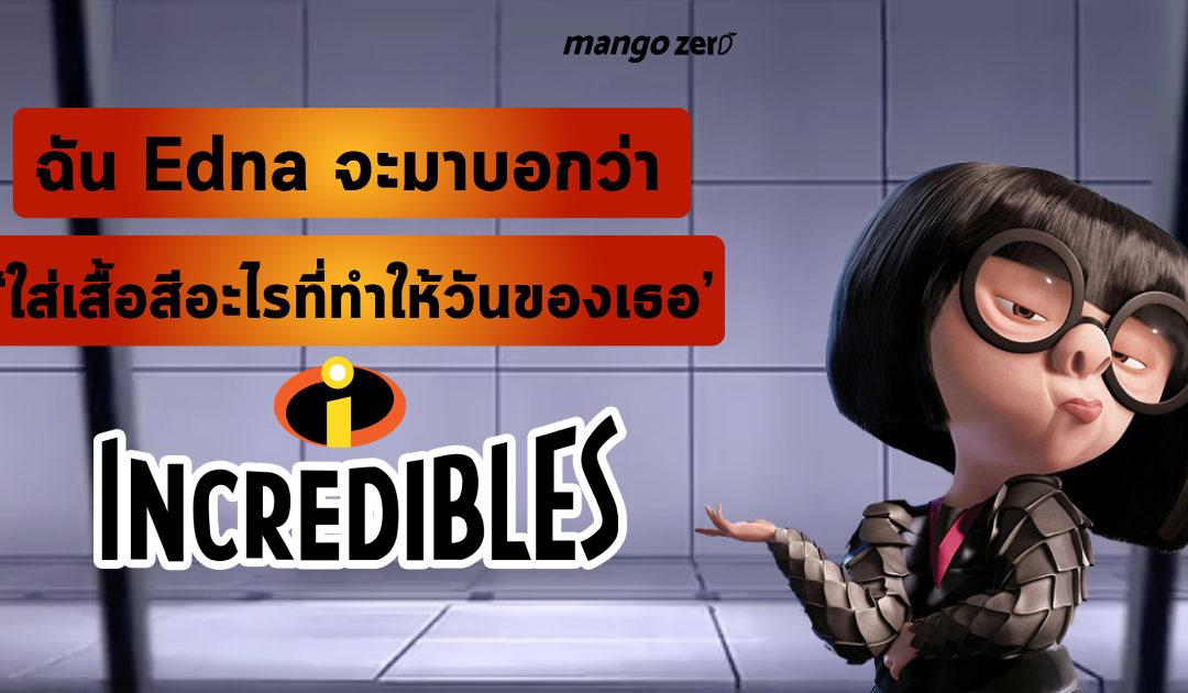 """ฉัน Edna จะมาบอกว่า """"ใส่เสื้อสีอะไรที่ทำให้วันของเธอ Incredibles"""""""