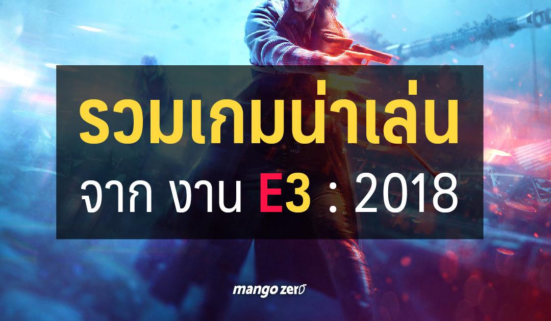 รวมเกมน่าเล่น จาก EA, Bethesda และ XBOX ในงาน E3 : 2018