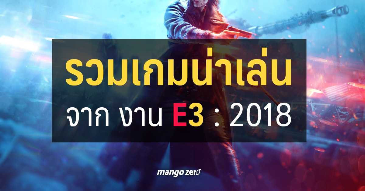 e3-2018-9-10-june-news-09
