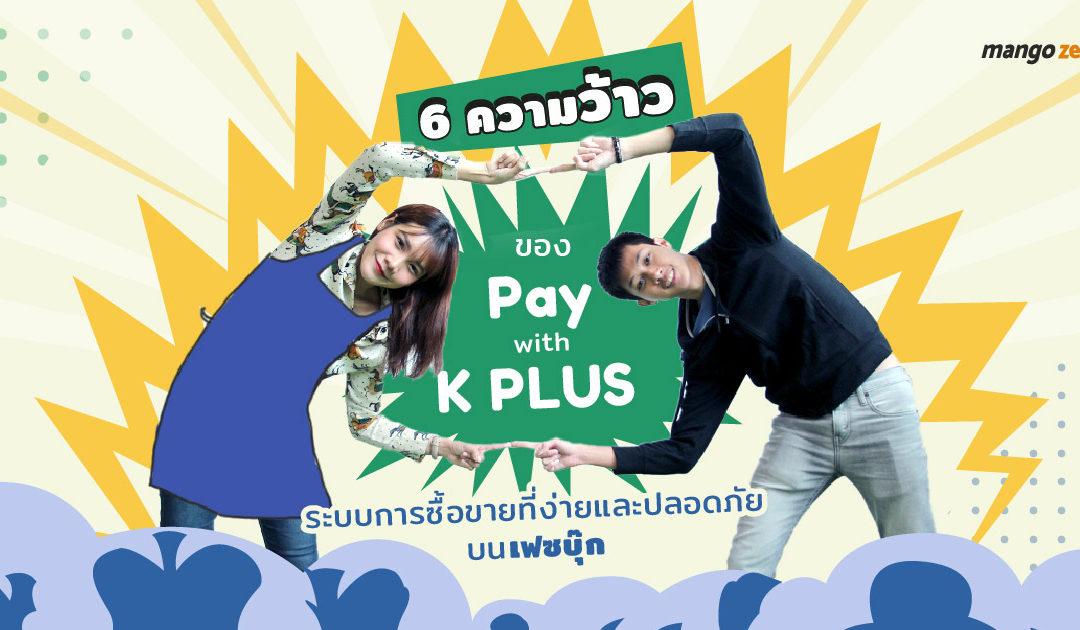 6 ความว้าวของ Pay with K PLUS ระบบการซื้อขายที่ง่ายและปลอดภัยบนเฟซบุ๊ก
