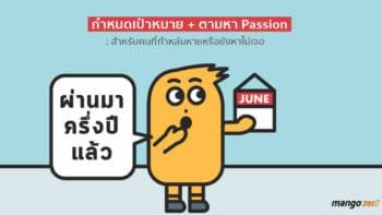 อีก 6 เดือนจะหมดปี 2018 กำหนดเป้าหมาย + ตามหา Passion : สำหรับคนที่ทำหล่นหายหรือยังหาไม่เจอ