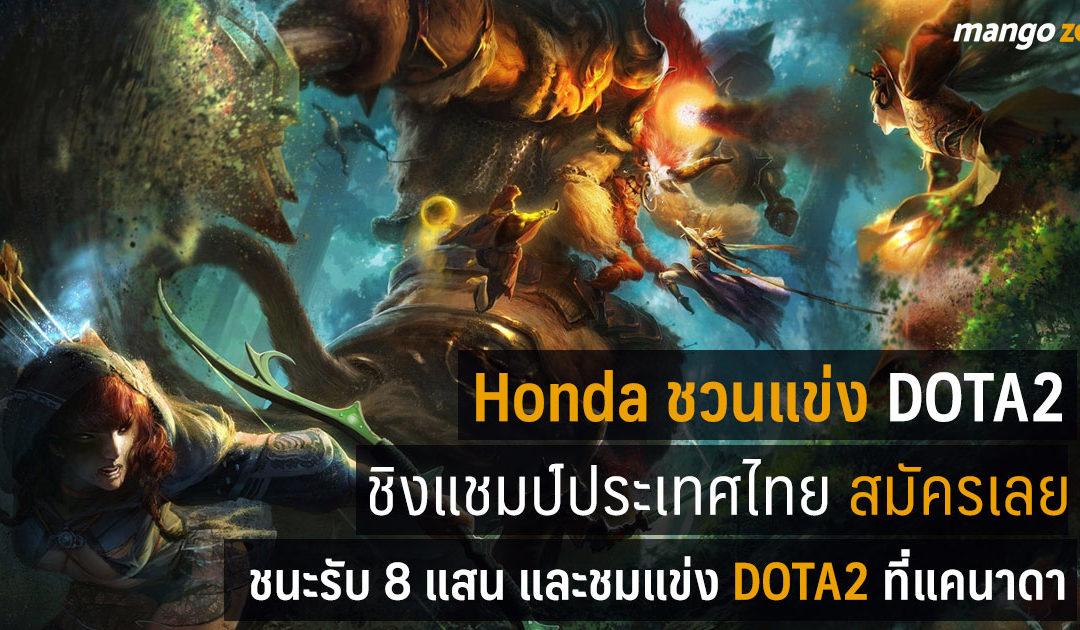 Honda ชวนแข่ง DOTA2 ชิงแชมป์ประเทศไทยรายการ Honda eSports Championship ชนะรับ 8 แสน สมัครด่วน!
