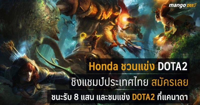 honda-dota2-tournament-2018