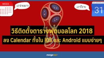 วิธีติดตั้งตารางแข่งขันฟุตบอลโลก 2018 ลง Calendar ทั้งใน iOS และ Adroid แบบง่ายๆ