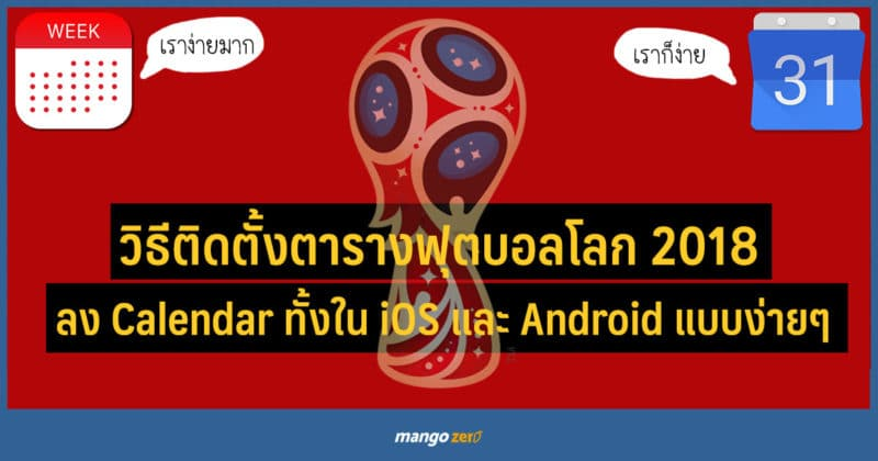 how-to-setting-world-cup-2018-match-on-ios-android-web