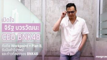 เปิดใจ 'จิรัฐ บวรวัฒนะ' CEO BNK48 : ดีล Workpoint + Plan B, รับมือคำวิจารณ์  และก้าวที่สองของ BNK48