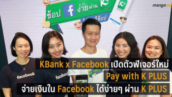 KBank x Facebook เปิดตัวฟีเจอร์ 'Pay with K PLUS' จ่ายเงินในเฟซบุ๊กได้ง่ายๆ ผ่าน K PLUS