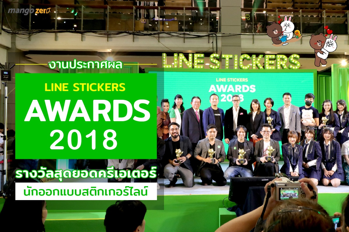 line-sticker-award-2018-cover-edit-01