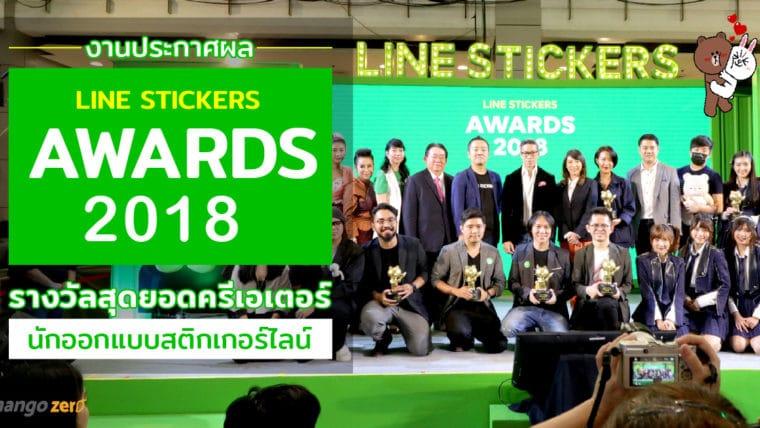 งานประกาศผล LINE Stickers Awards 2018 รางวัลสุดยอดครีเอเตอร์นักออกแบบไลน์สติกเกอร์