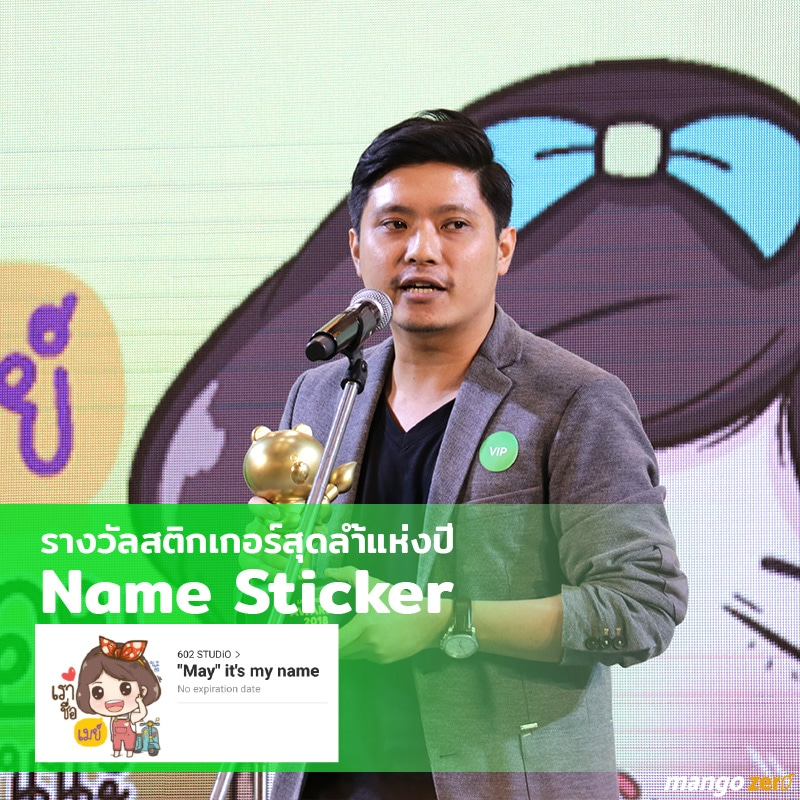 line-stickers-awards-2018-18