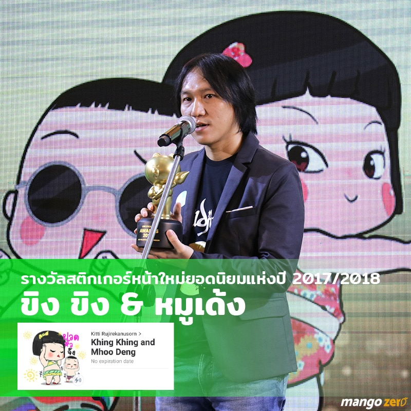 line-stickers-awards-2018-19