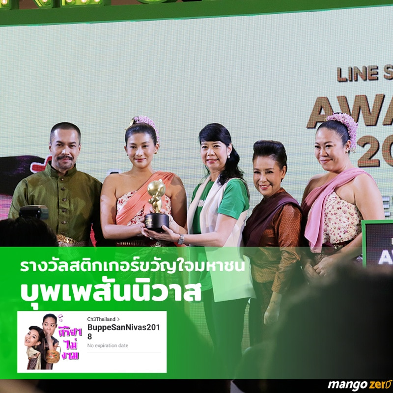 line-stickers-awards-2018-20