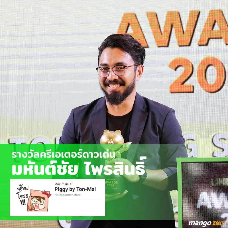 line-stickers-awards-2018-22