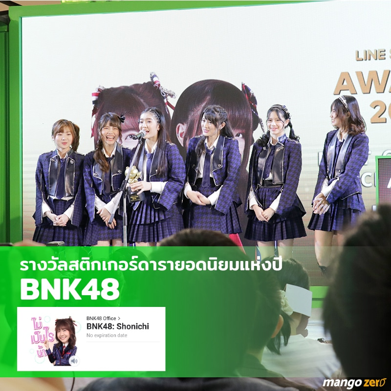 line-stickers-awards-2018-23