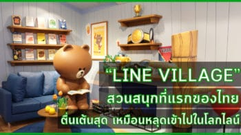 """ตะลุย """"Line Village"""" สวนสนุกที่แรกของไทย ตื่นเต้นสุด เหมือนหลุดเข้าไปในโลกไลน์"""