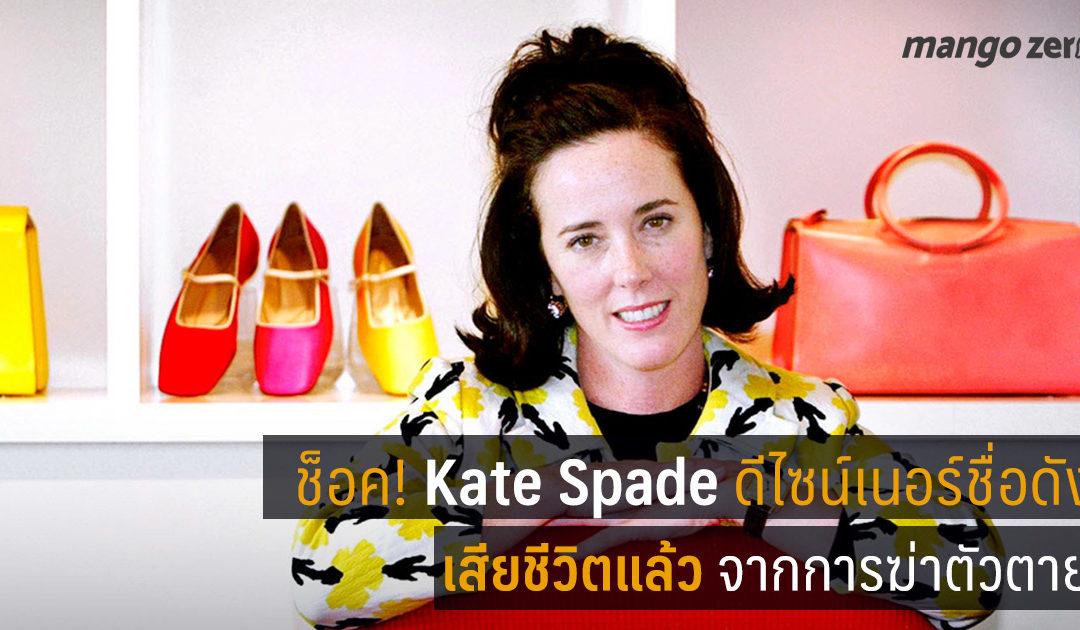 เศร้า! Kate Spade ดีไซน์เนอร์ชื่อดังเสียชีวิตแล้วจากการฆ่าตัวตาย