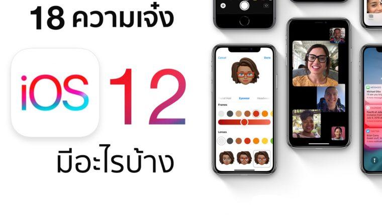 สรุปทุกความสามารถใหม่บน iOS 12 ที่จะทำให้ iPhone ของคุณเจ๋งขึ้นไปอีกขั้น !!