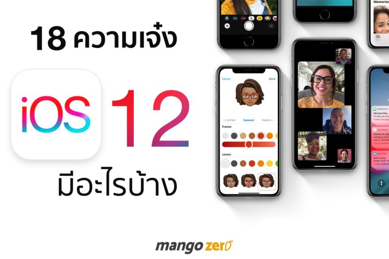 mangozero-ios-12-update-all-feature-1