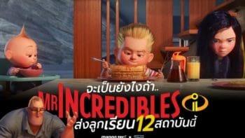 จะเป็นยังไงถ้า Mr. Incredibles ส่งลูกเรียน 12 สถาบันนี้ - The Incredibles 2