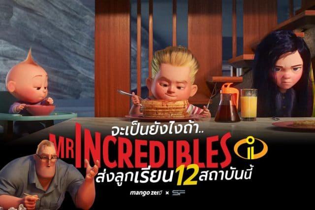 จะเป็นยังไงถ้า Mr. Incredibles ส่งลูกเรียน 12 สถาบันนี้ – The Incredibles 2