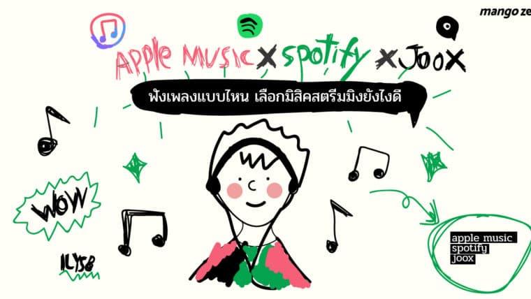 Apple Music X Spotify X Joox ฟังเพลงแบบไหน เลือกมิสิคสตรีมมิงยังไงดี