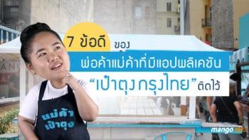 """7ข้อดีของพ่อค้าแม่ค้าที่มีแอปพลิเคชัน """"เป๋าตุง กรุงไทย"""" ติดไว้"""