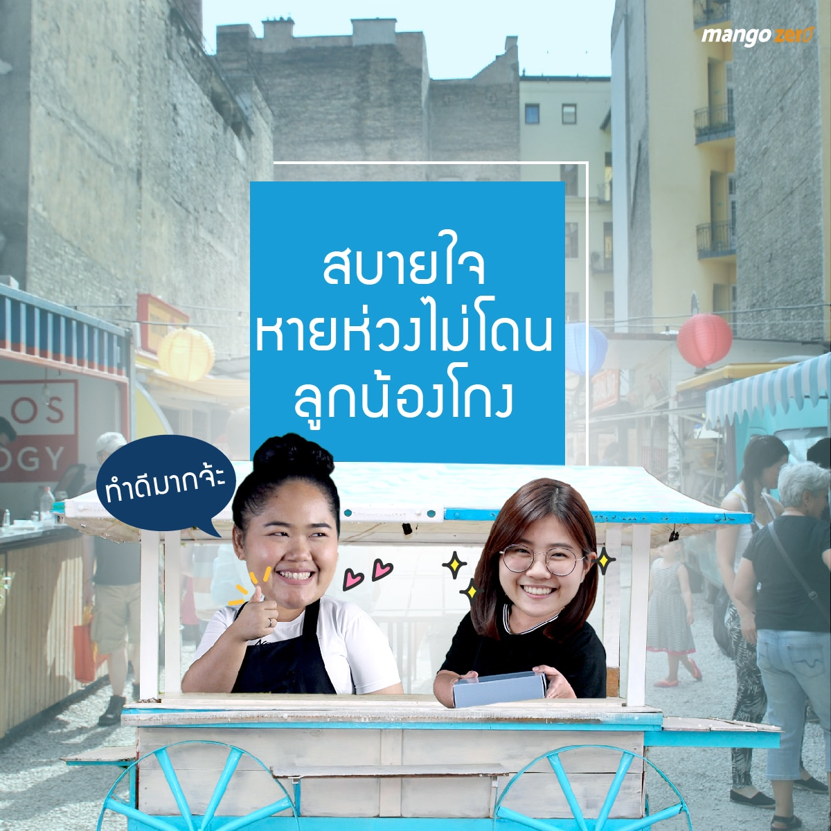 paotung-krungthai-app