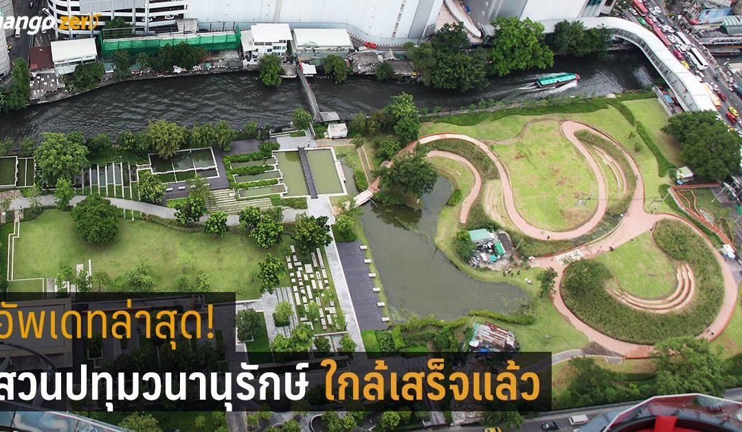 อัพเดทล่าสุด! สวนปทุมวนานุรักษ์ สวนสาธารณะแห่งใหม่ติด CTW ใกล้เสร็จแล้ว